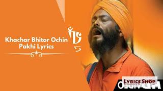 [ Full Lyrics ] Khachar Bhitor Ochin Pakhi (খাঁচার ভিতর অচিন পাখি) Lyrics