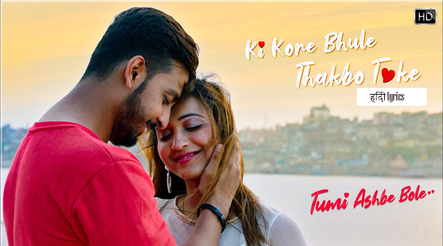 Ki Kore Bhule Thakbo Toke hindi lyrics
