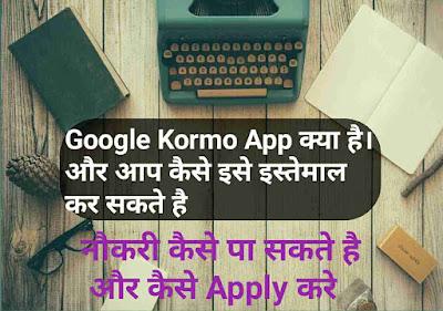 google kormo jobs app kya hai। google platform से ही join करे नौकरी जाने पुरु जानकारी