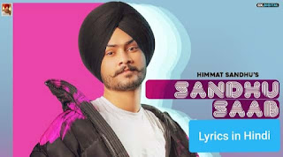 संधू साब Sandhu Saab Lyrics in Hindi | Himmat Sandhu