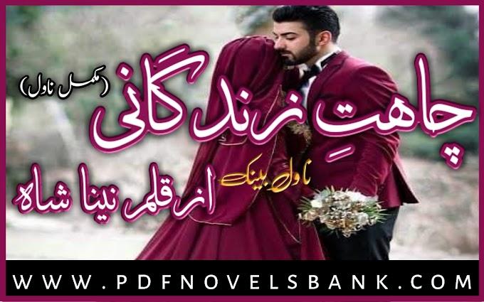 Chahat e Zindagani by Naina Shah Novel Complete Pdf