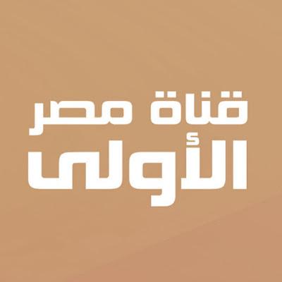 """تردد قناة الفضائية المصرية """"قناة المصرية"""" 2020"""