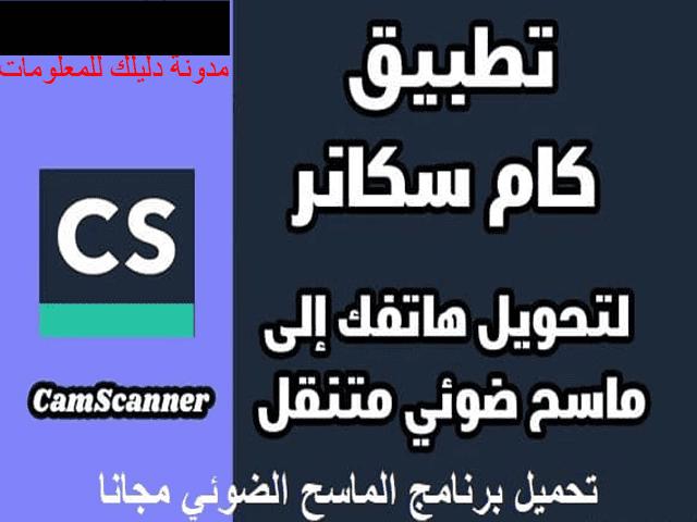 تنزيل برنامج كام سكانر لتحويل الصور الى مستندات camscanner download