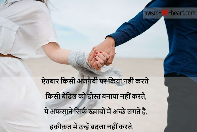 Romantic shayari for husband images