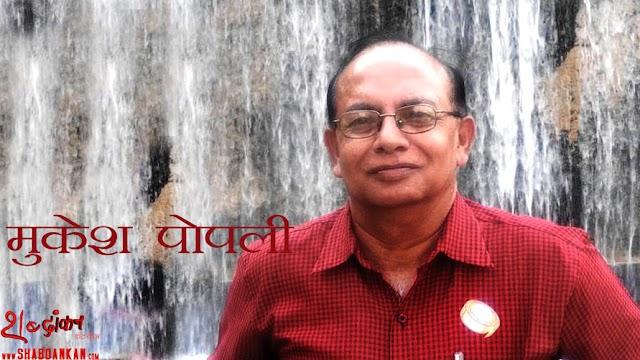 मुकेश पोपली की कविताएं