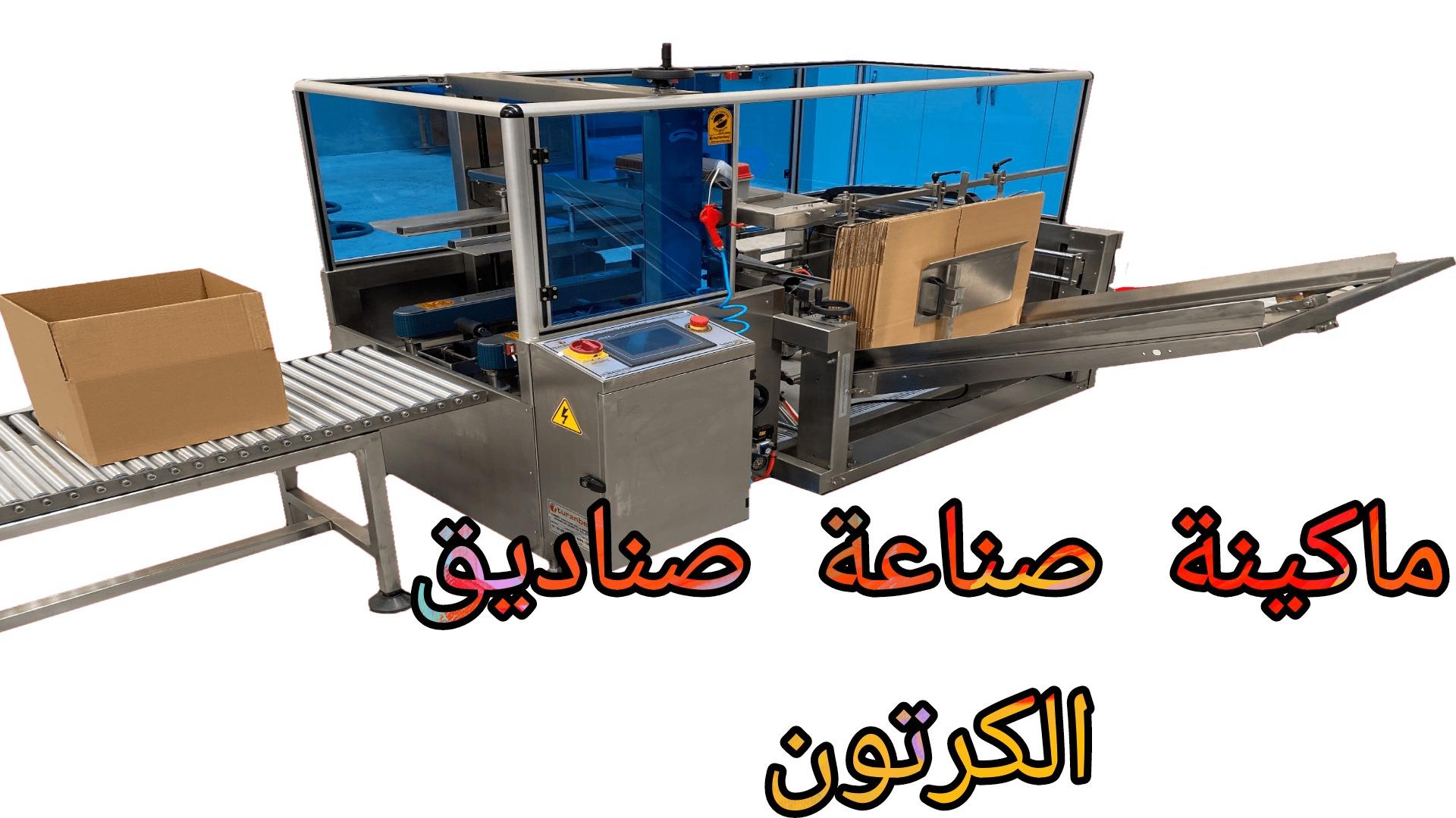 ماكينة صناعة صناديق الكرتون