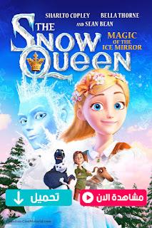 مشاهدة وتحميل فيلم ملكة الثلج الجزء الثاني The Snow Queen 2 2014 مترجم عربي