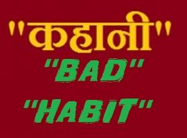 बुरी आदत(हिंदी कहानी ) | Bad Habit (Hindi Story)