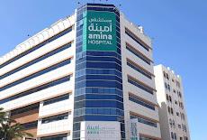 وظائف في مستشفى أمينة بعجمان 2021