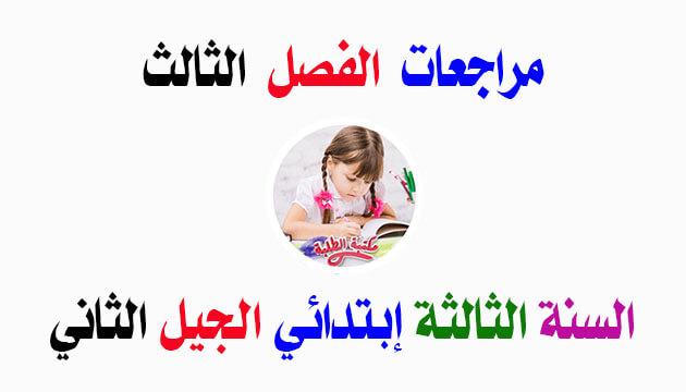 مراجعات و تمارين مريم بوخشم الفصل الثالث السنة الثالثة إبتدائي الجيل الثاني