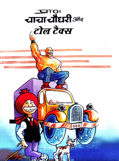Chacha-Chaudhary-Aur-Toll-Tax-PDF-in-Hindi-Bachcho-Ki-Comics-Story