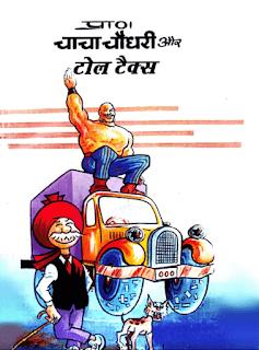 चाचा चौधरी और टोल टैक्स पीडीऍफ़ पुस्तक : बच्चों की कहानी कॉमिक्स में | Chacha Chaudhary Aur Toll Tax PDF in Hindi : Bachcho Ki Comics Story