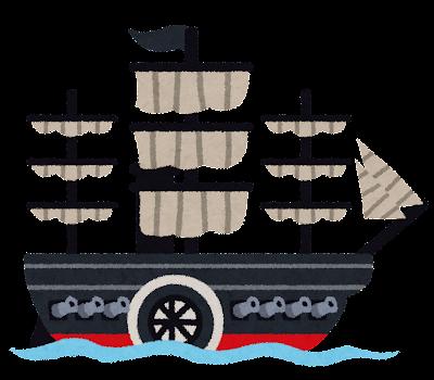 黒船のイラスト