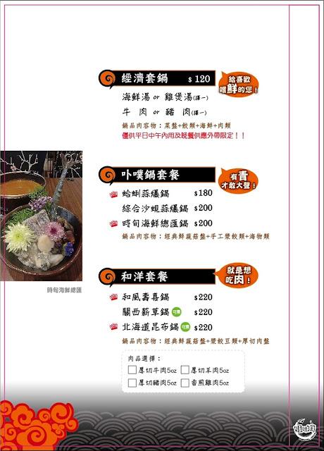 pupuhotpop-menu%2B%25283%2529.jpg
