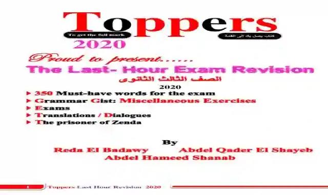 بوكليت المراجعة النهائية فى اللغة الانجليزية للصف الثالث الثانوى 2020