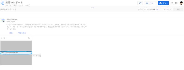 GoogleデータポータルとSearch Consoleのデータソース接続手順4