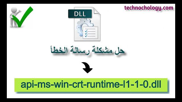حل مشكلة رسالة الخطأ api-ms-win-crt-runtime-l1-1-0.dll نهائيا