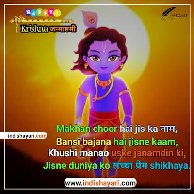 Krishna Janmashtami,  Happy Krishna Janmashtami,  Krishna Janmashtami Shayari,  hindi Krishna Janmashtami,  कृष्ण जन्माष्टमी शायरी,  Krishna Janmashtami status, Krishna Janmashtami,  Krishna Status,  Krishna,  Happy Janmashtami
