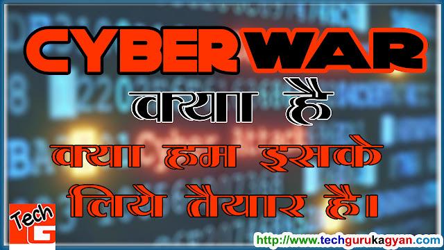cyber-war-kya-hai