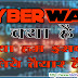 cyber war kya hai? kya hum The digital war ke liye taiyar hai