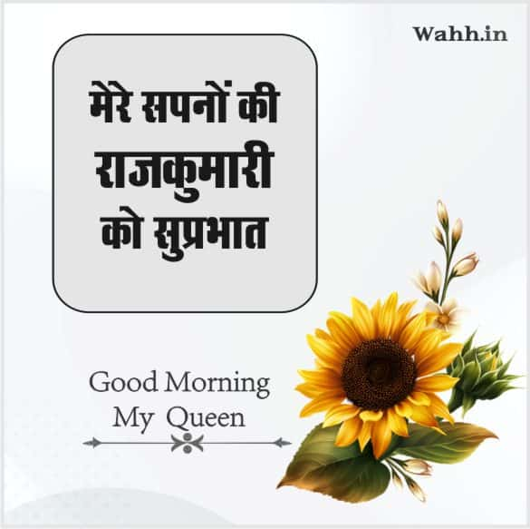 Good Morning Images With Wishes quotes for Wife