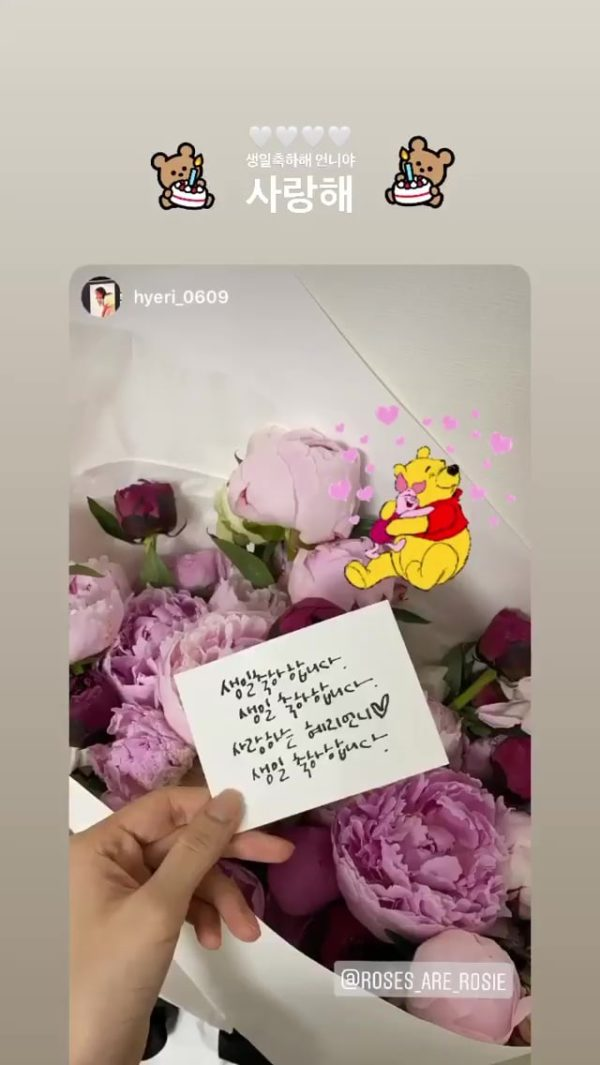 Good Friends, BLACKPINK's Rose Send a Birthday Gift to Girls Day's Hyeri