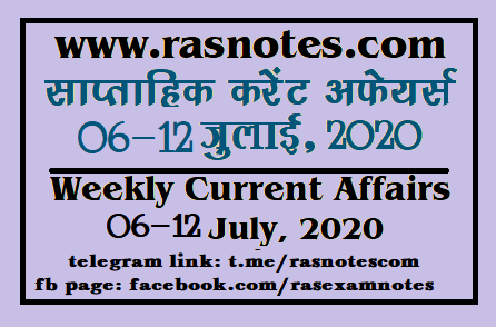 Current Affairs GK Weekly July 2020 (01-05 july) in hindi pdf