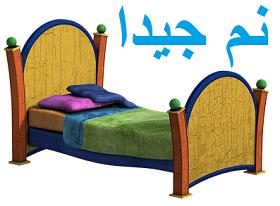 النوم مهم في تنحيف الوجه