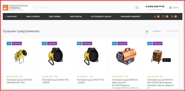 Мошеннический сайт obogrei-store.ru – Отзывы о магазине, развод! Фальшивый магазин