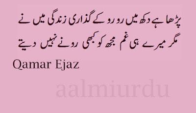 qama ejaz, ghazal urdu