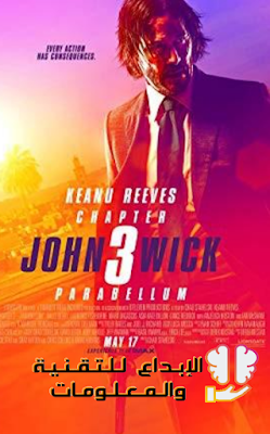 فيلم John Wick Parabellum 2019 مترجم