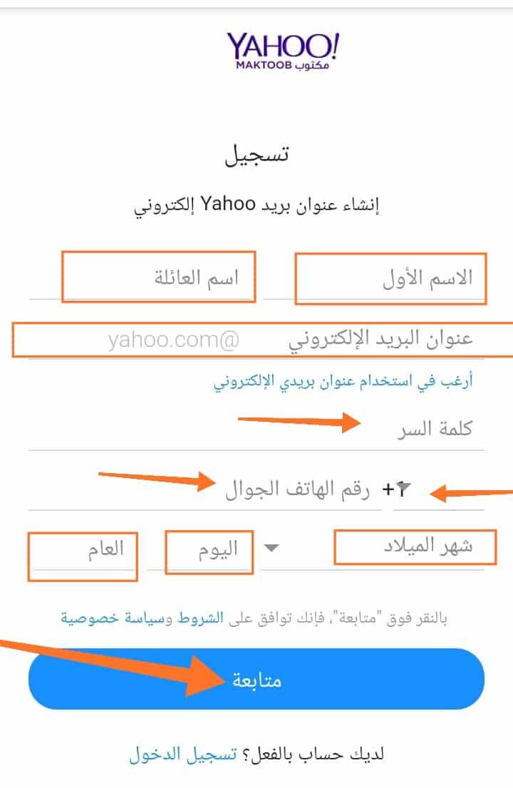 شرح كيفية انشاء حساب ياهو