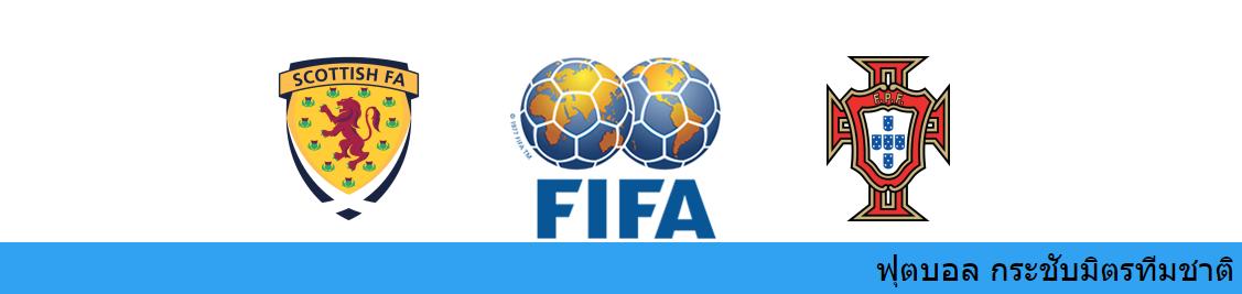 แทงบอล วิเคราะห์บอล กระชับมิตร ระหว่าง สกอตแลนด์ vs โปรตุเกส