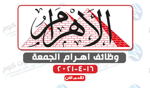 وظائف اهرام الجمعة 16-4-2021 | وظائف جريدة الاهرام الجمعة 16 ابريل 2021