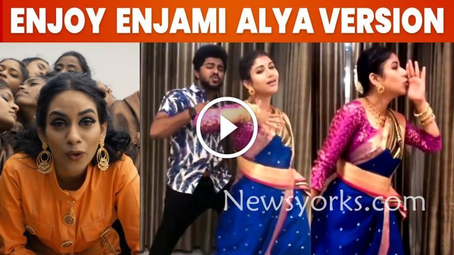 Enjoy Enjami பாடலுக்கு நடனம் ஆடிய ஆல்யா மானசா !!! தமிழகம் தாண்டி இந்தியா முழுவதும் Enjoy Enjami-க்கு பிரமாண்ட வரவேற்பு…