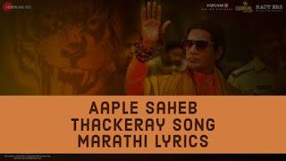 Aaple Saheb Thackeray Song Marathi Lyrics