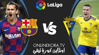 مشاهدة مباراة برشلونة وقادش بث مباشر اليوم 05-12-2020 في الدوري الإسباني