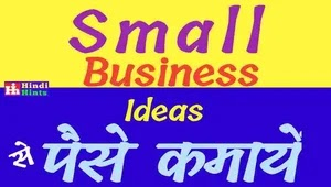 Low-investment-Top-10-Small-business-ideas-in-Hindi
