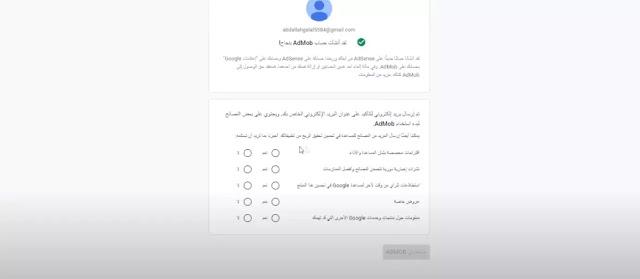 حساب جوجل ادسنس