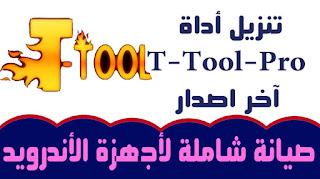 تحميل اداة t tool pro كامل