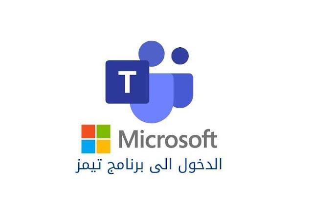 حل مشكلات الدخول الى برنامج مايكروسوفت تيمز