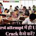 First attempt में ही UPSC Crack कैसे करें? 7+ Pro Tips