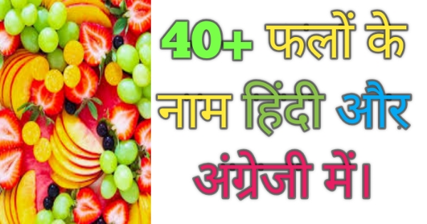 40+ फलों के नाम - fruits name in Hindi and English.