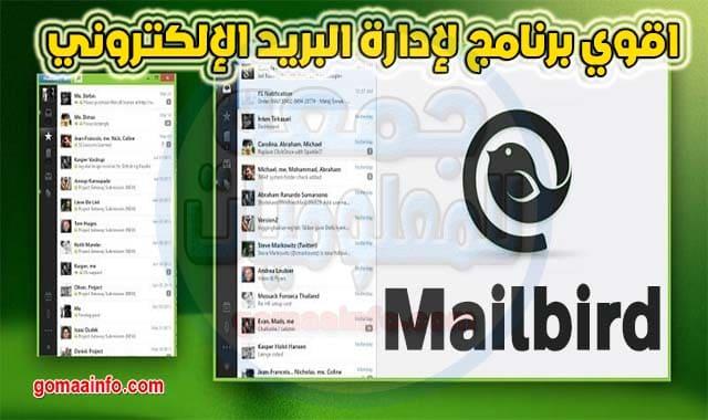 برنامج إدارة البريد الإلكتروني Mailbird
