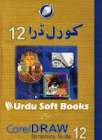 Corel Draw 12 in Urdu