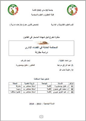 مذكرة ماستر: المحاكمة العادلة في القضاء الإداري (دراسة مقارنة) PDF