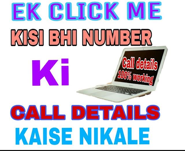 Ek Click me kisi bhi Number ki Call details kaise Nikale, call details kaise nikale
