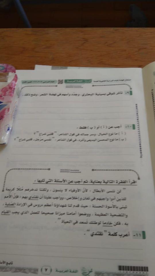 اجابة بوكليت اللغة العربية للثانوية العامة 2020 4