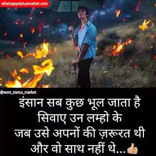 Dhoka shayari hindi 140 images