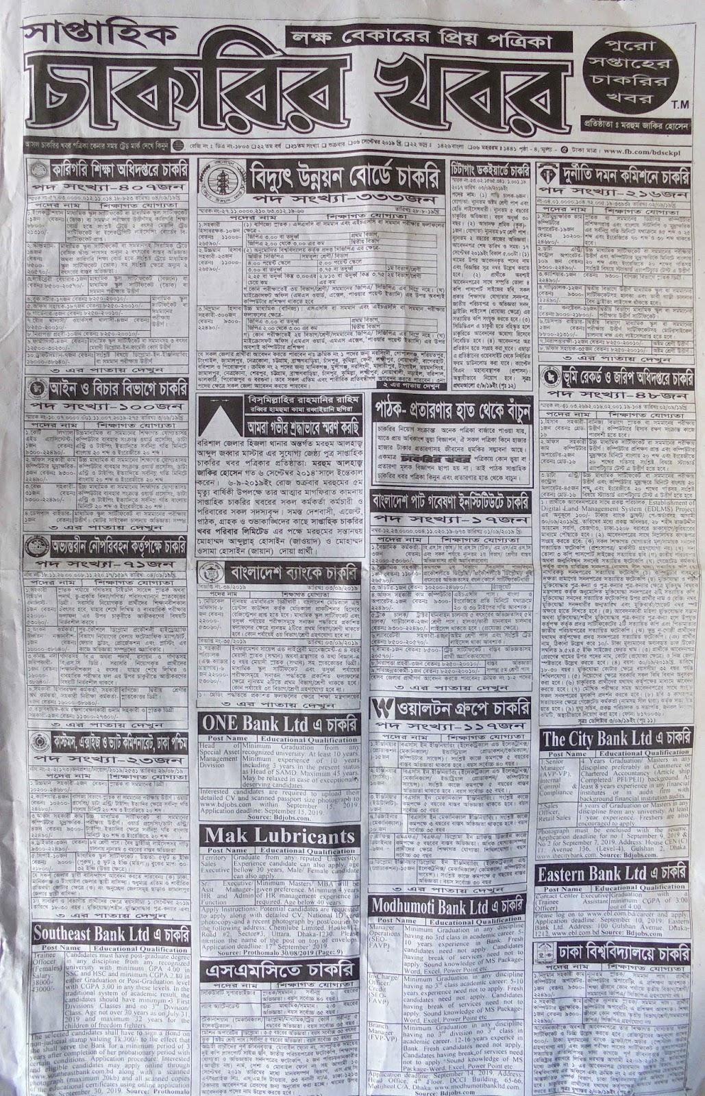 saptahik chakrir potrika-govt-job-circular-private-job-circular